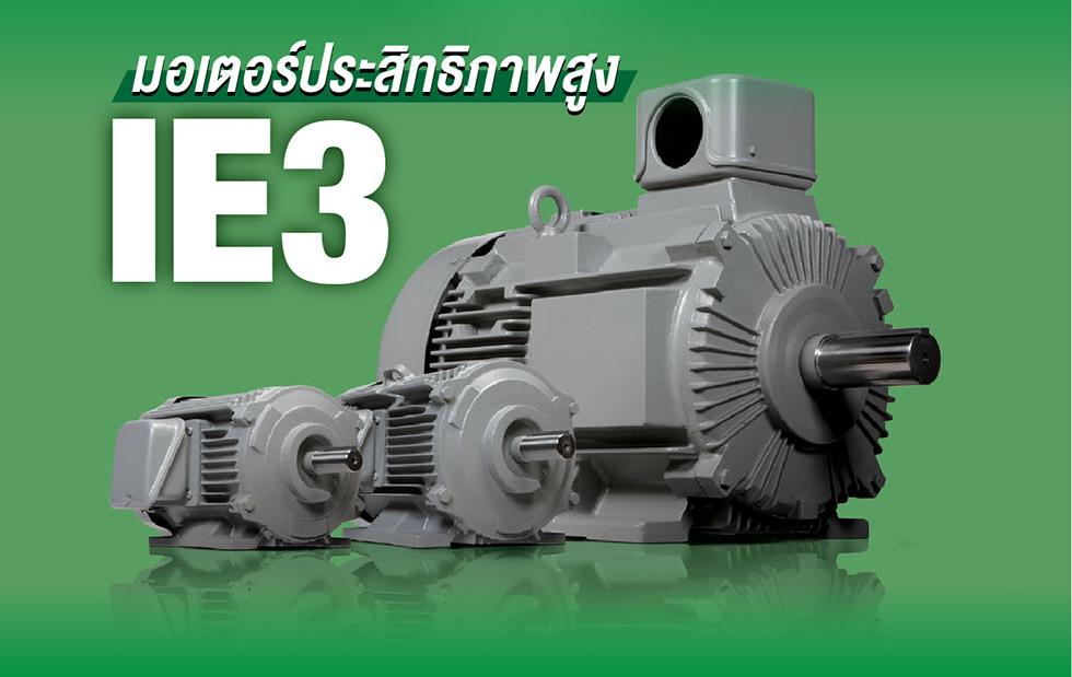 Hitachi Motor IE3